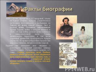 Факты биографии 1829 – 29 лет, сватовство к Н.Гончаровой, отъезд на Кавказ (Тифл