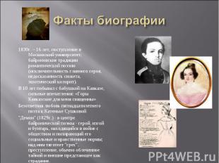 Факты биографии 1830г. – 16 лет, поступление в Московский университет, байроновс