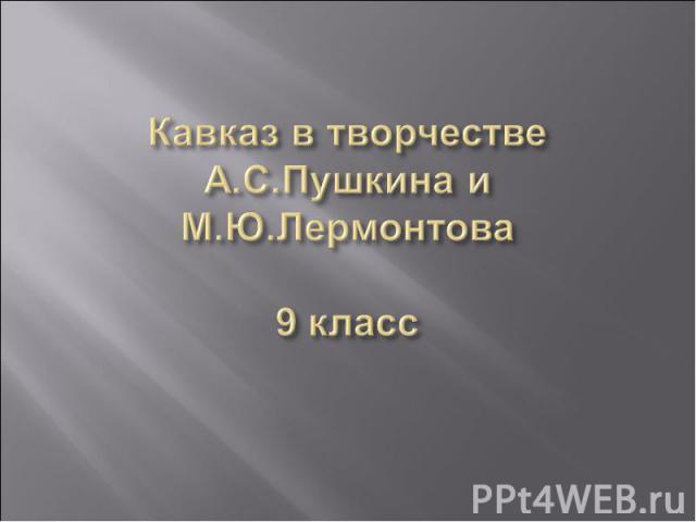 Кавказ в творчестве А.С.Пушкина и М.Ю.Лермонтова 9 класс