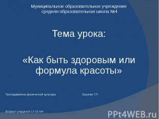Муниципальное образовательное учреждение средняя образовательная школа №4 Тема у