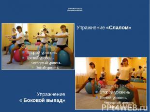 ОСНОВНАЯ ЧАСТЬУпражнения на фитболе Упражнение «Слалом» Упражнение « Боковой вып