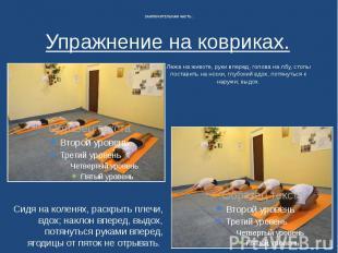 ЗАКЛЮЧИТЕЛЬНАЯ ЧАСТЬ: Упражнение на ковриках. Лежа на животе, руки вперед, голов