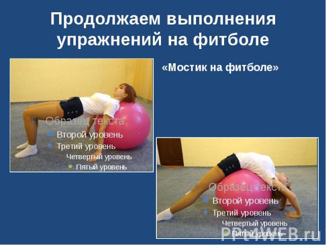 Продолжаем выполнения упражнений на фитболе«Мостик на фитболе»