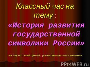 Классный час на тему : «История развития государственной символики России»МОУ СО