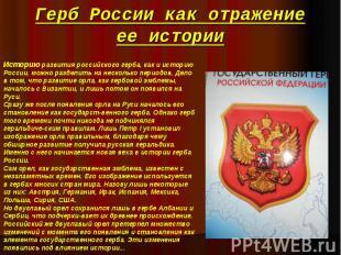 Герб России как отражение ее истории Историю развития российского герба, как и и