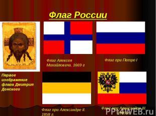 Флаг России Первое изображение флага Дмитрия Донского Флаг Алексея Михайловича.