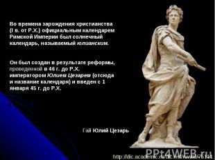 Во времена зарождения христианства (I в. от Р.Х.) официальным календарем Римской