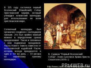 В 325 году состоялся первый Вселенский (Никейский) Собор Христианской Церкви, ко