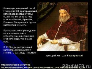 Календарь, введенный папой Григорием ХIII, григорианский календарь(новый стиль)