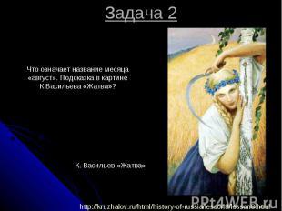 Задача 2 Что означает название месяца «август». Подсказка в картине К.Васильева