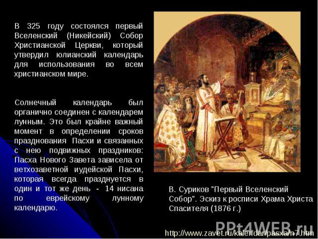 В 325 году состоялся первый Вселенский (Никейский) Собор Христианской Церкви, который утвердил юлианский календарь для использования во всем христианском мире. Солнечный календарь был органично соединен с календарем лунным. Это был крайне важный мом…
