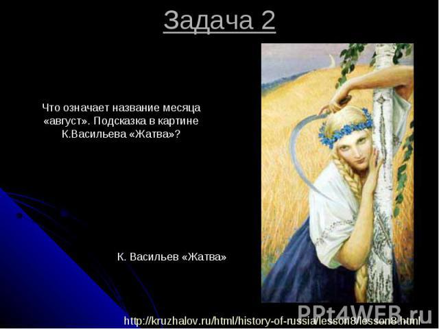 Задача 2 Что означает название месяца «август». Подсказка в картине К.Васильева «Жатва»? К. Васильев «Жатва»