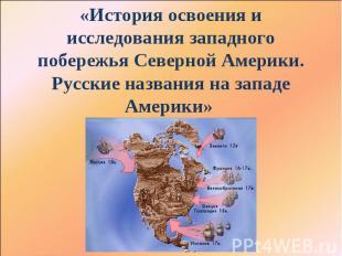 История освоения и исследования западного побережья Северной Америки. Русские на