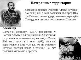 Договор о продаже Россией Аляски (Русской Америки) США был подписан 18 марта 186