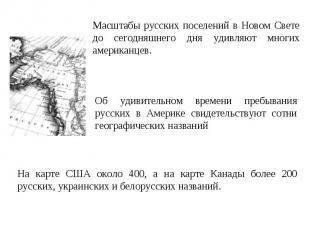 Масштабы русских поселений в Новом Свете до сегодняшнего дня удивляют многих аме