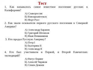 1. Как называлось самое известное поселение русских в Калифорнии? А) Славороссия