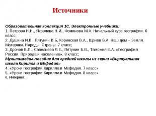 Образовательная коллекция 1С. Электронные учебники: 1. Петрова Н.Н., Яковлева Н.
