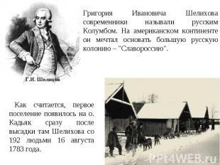 Григория Ивановича Шелихова современники называли русским Колумбом. На американс