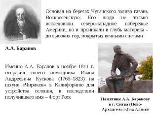 Основал на берегах Чугачского залива гавань Воскресенскую. Его люди не только ис
