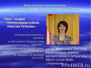 Внеклассное мероприятие «К 70-летию со дня рождения Н.М.Рубцова». Тема: «Орфей.