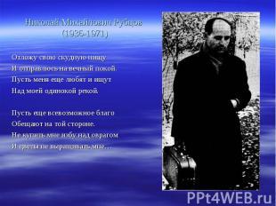 Николай Михайлович Рубцов (1936-1971) Отложу свою скудную пищуИ отправлюсь на ве
