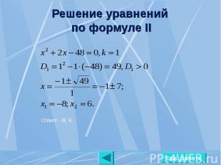 Решение уравнений по формуле II Ответ: -8; 6