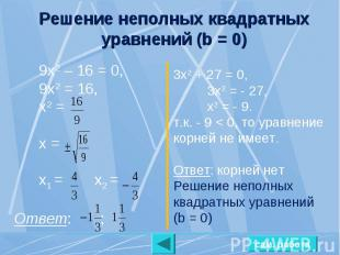Решение неполных квадратных уравнений (b = 0) 9х2 – 16 = 0, 9х2 = 16, х2 = х = х