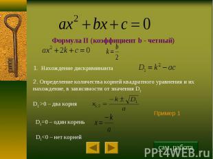 Формула II (коэффициент b - четный) 1. Нахождение дискриминанта 2. Определение к