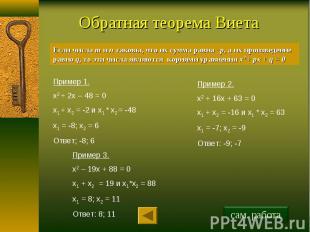Обратная теорема Виета Если числа m и n таковы, что их сумма равна –р, а их прои