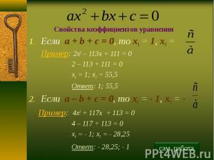 Свойства коэффициентов уравнения Если a + b + c = 0, то х1 = 1, х2 = Пример: 2х2