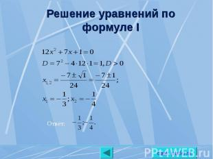 Решение уравнений по формуле I