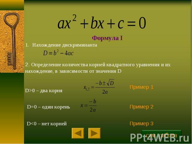 Нахождение дискриминанта 2. Определение количества корней квадратного уравнения и их нахождение, в зависимости от значения D D>0 – два корня D=0 – один корень D