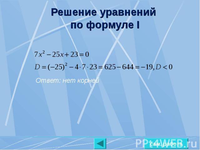 Решение уравнений по формуле I Ответ: нет корней