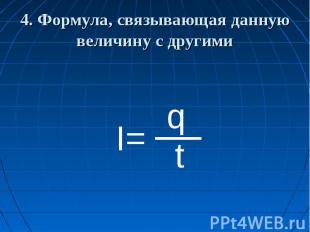 4. Формула, связывающая данную величину с другими