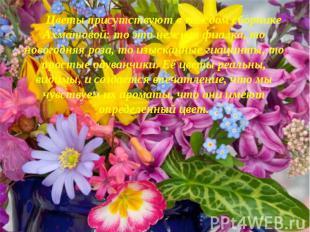 Цветы присутствуют в каждом сборнике Ахматовой: то это нежная фиалка, то новогод