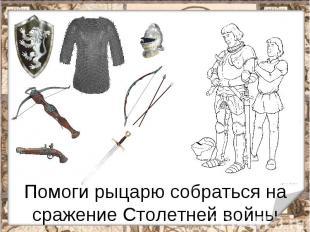 Помоги рыцарю собраться на сражение Столетней войны