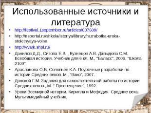 Использованные источники и литература http://festival.1september.ru/articles/607
