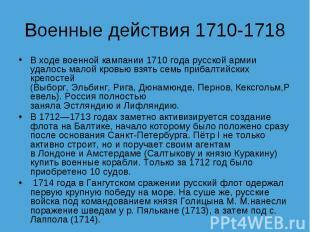Военные действия 1710-1718 В ходе военной кампании1710 годарусской армии удало