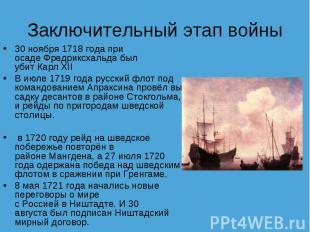 Заключительный этап войны 30 ноября1718 годапри осадеФредриксхальдабыл убит
