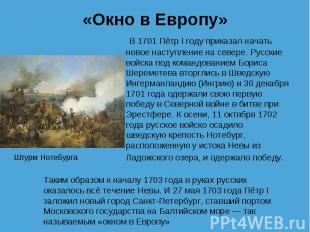 «Окно в Европу»  В 1701 Пётр I году приказал начать новое наступление на севере