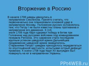 Вторжение в Россию  В начале1708шведы двинулись в направленииСмоленска. Прин