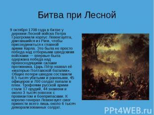 Битва при Лесной 9 октября1708года вбитве у деревни ЛеснойвойскаПетра Iра