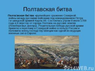 Полтавская битва  Полтавская битва-крупнейшеесражениеСеверной войнымежду ру