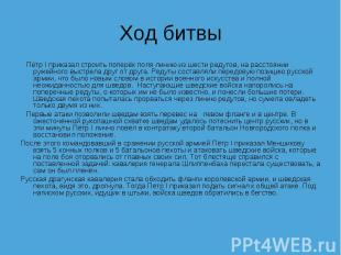 Ход битвы Пётр I приказал строить поперёк поля линию из шести редутов, на рассто