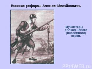 Военная реформа Алексея Михайловича.Мушкетеры полков нового (иноземного) строя.