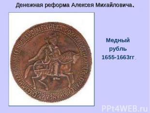 Денежная реформа Алексея Михайловича.Медный рубль 1655-1663гг.