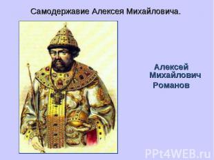 Самодержавие Алексея Михайловича.Алексей МихайловичРоманов