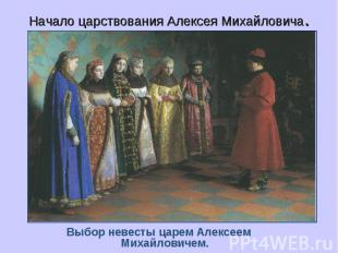 Начало царствования Алексея Михайловича. Выбор невесты царем Алексеем Михайлович
