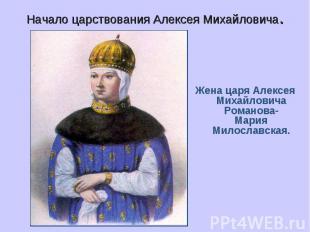 Начало царствования Алексея Михайловича. Жена царя Алексея Михайловича Романова-