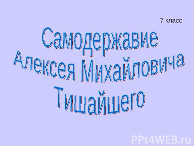 7 класс Самодержавие Алексея Михайловича Тишайшего